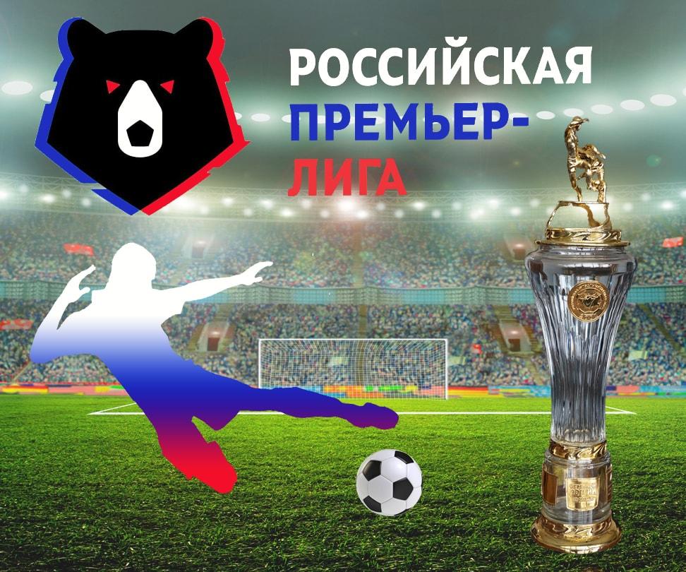 Ставки на футбол прогнозы на российскую премьер лигу 30 апреля принимать букмекерские ставки клиентов это