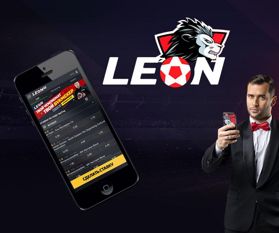 Мобильное приложение бк леон [PUNIQRANDLINE-(au-dating-names.txt) 63